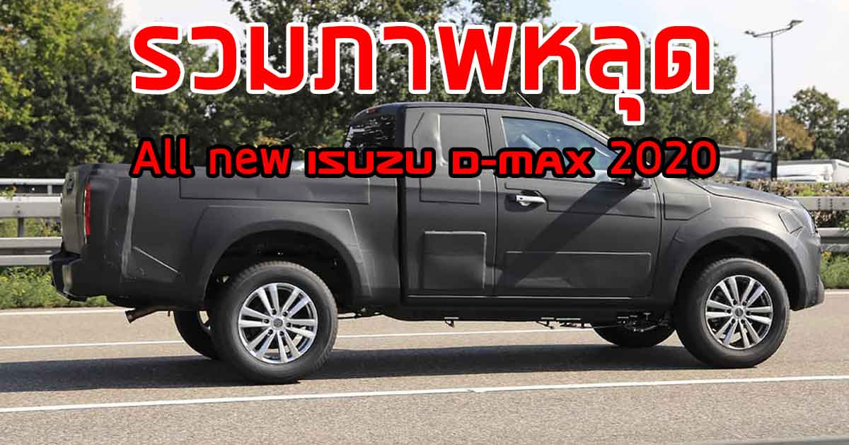 all new isuzu d max 2020