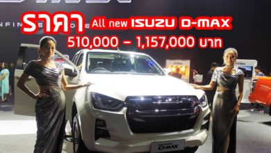 Photo of ราคา All new ISUZU D-MAX