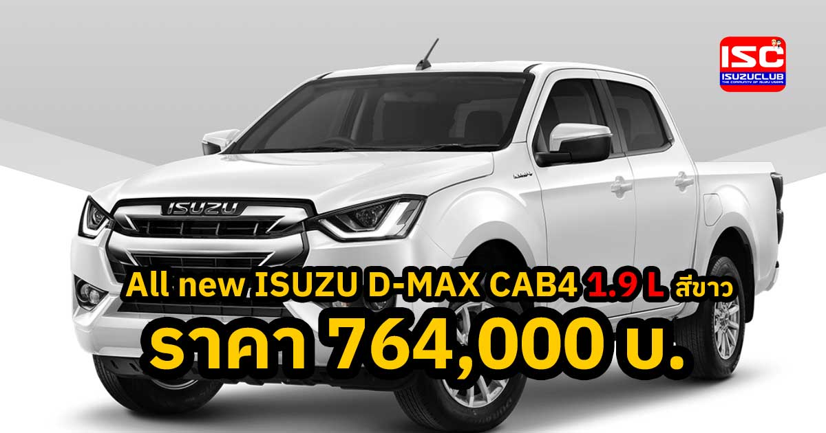 all new isuzu dmax cab4 1 9 l white