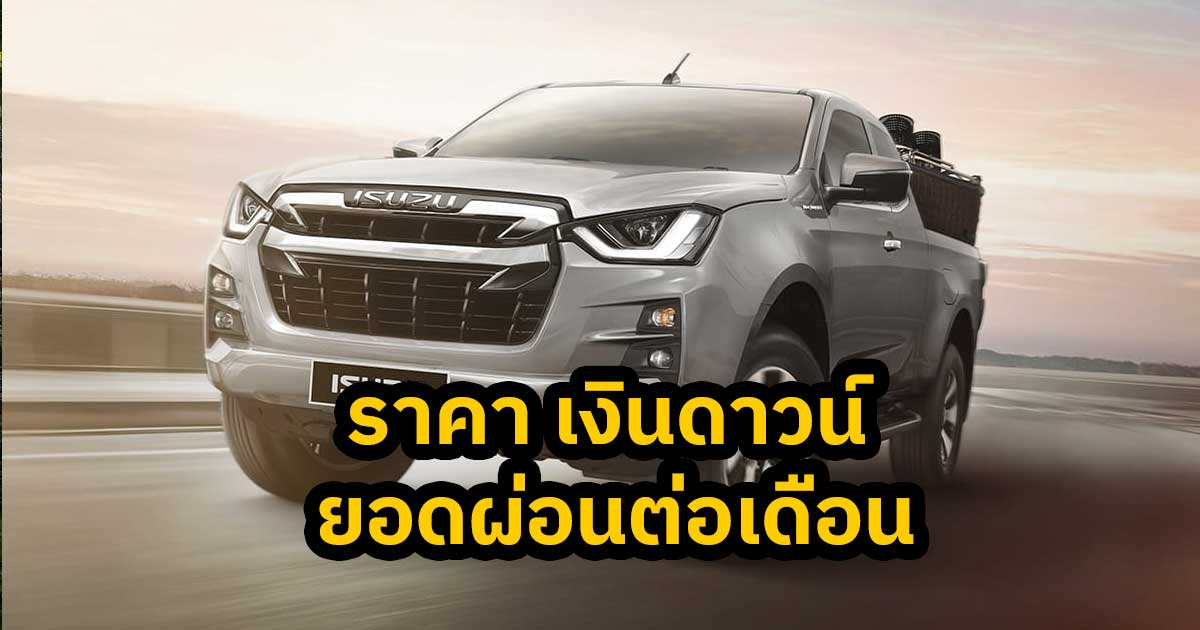 all new isuzu dmax space 2020 price