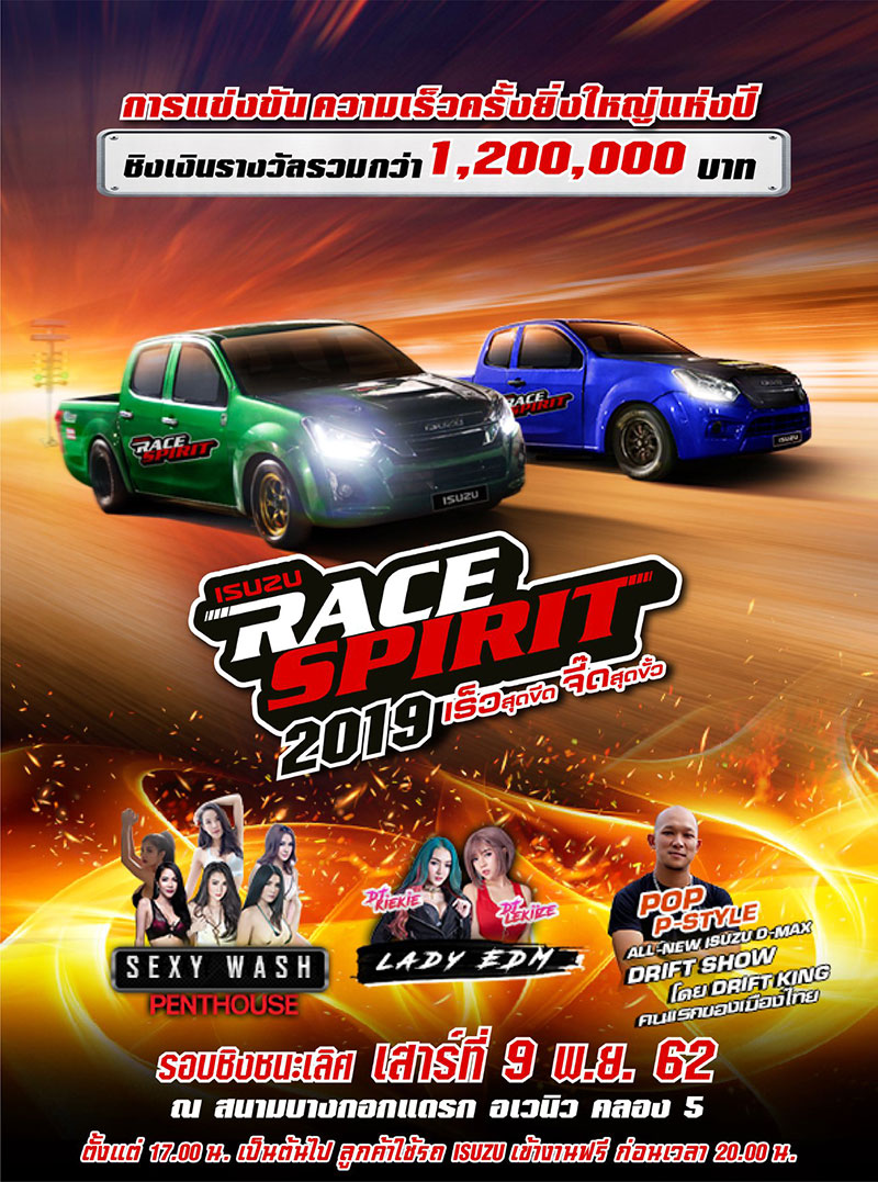 isuzu race spirit 2019