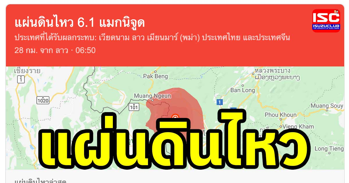 laos earthquake open