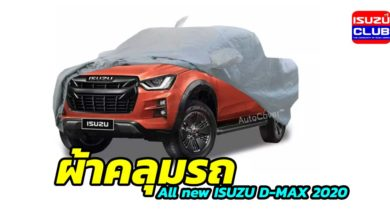 Photo of ผ้าคลุมรถ All new ISUZU D-MAX 2020