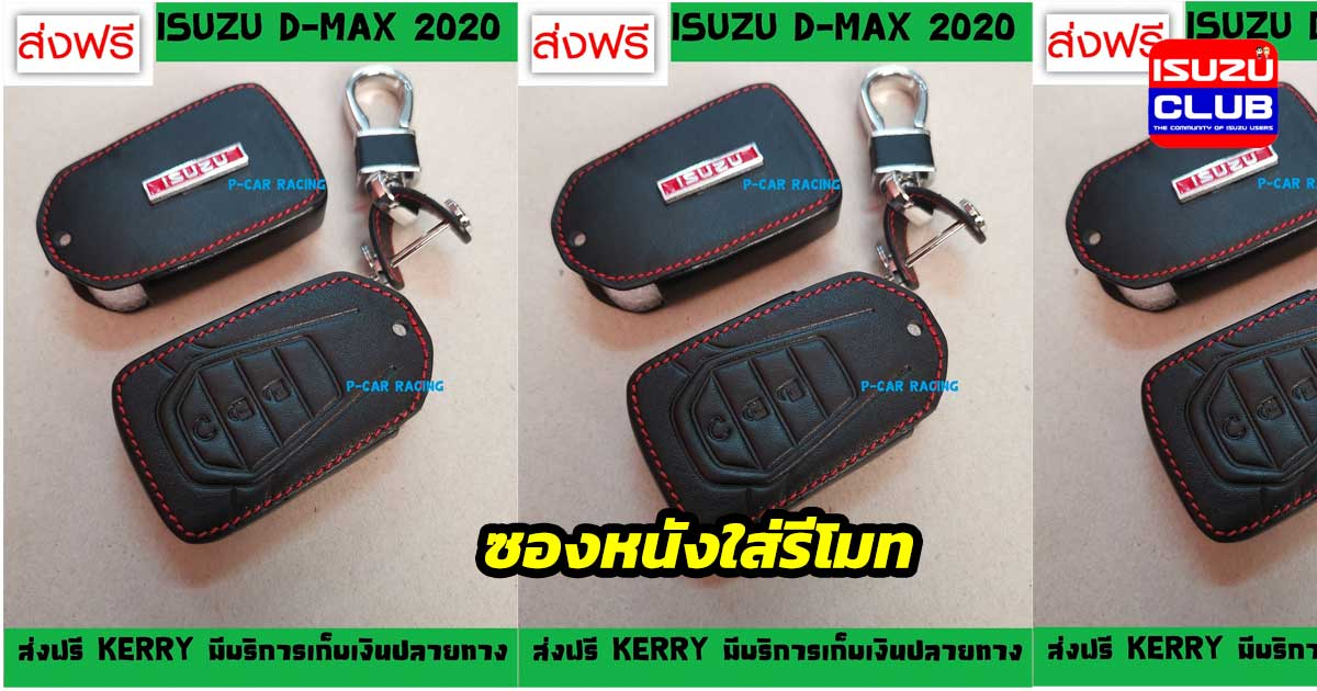 isuzu 2020 leather case