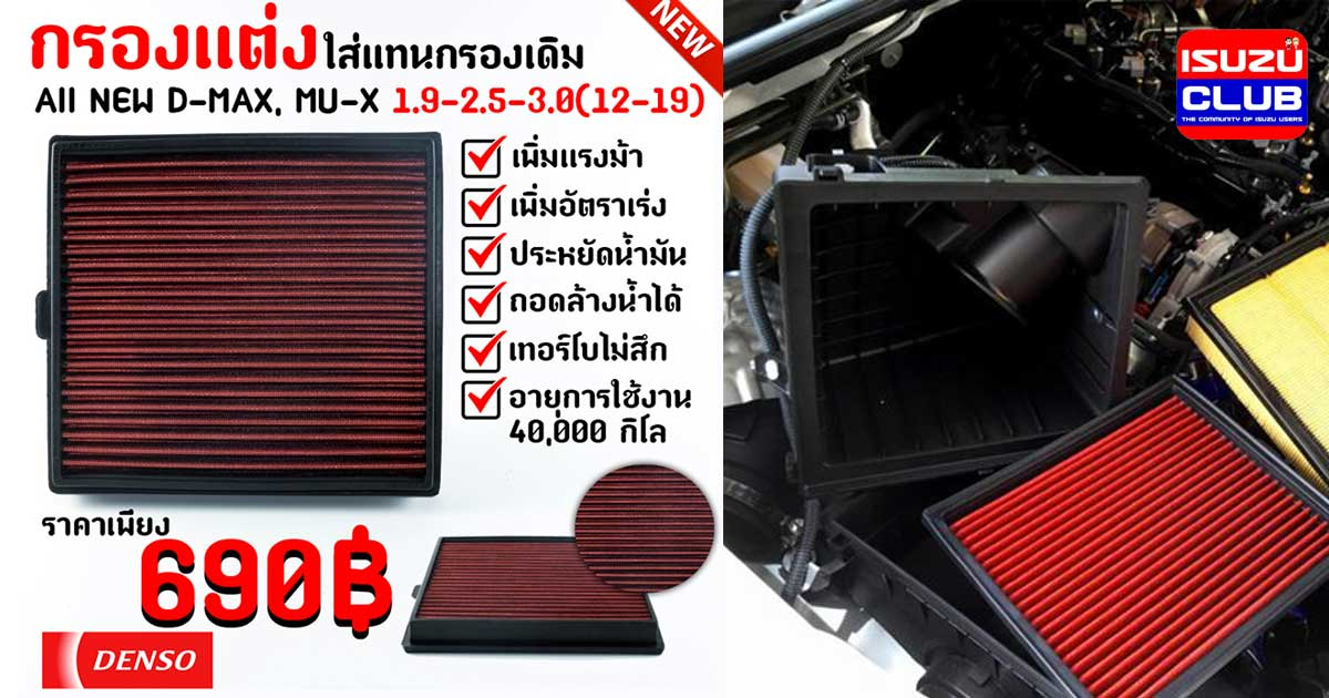 isuzu air filter