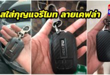 Photo of เคสเคฟล่า ISUZU MU-X | ALL NEW ISUZU D-MAX (Smart Key)