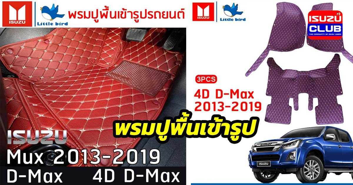 isuzu2019 carpet