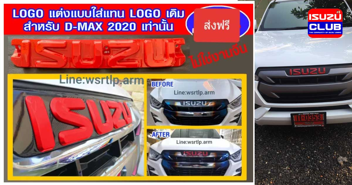 dmax2020 red logo
