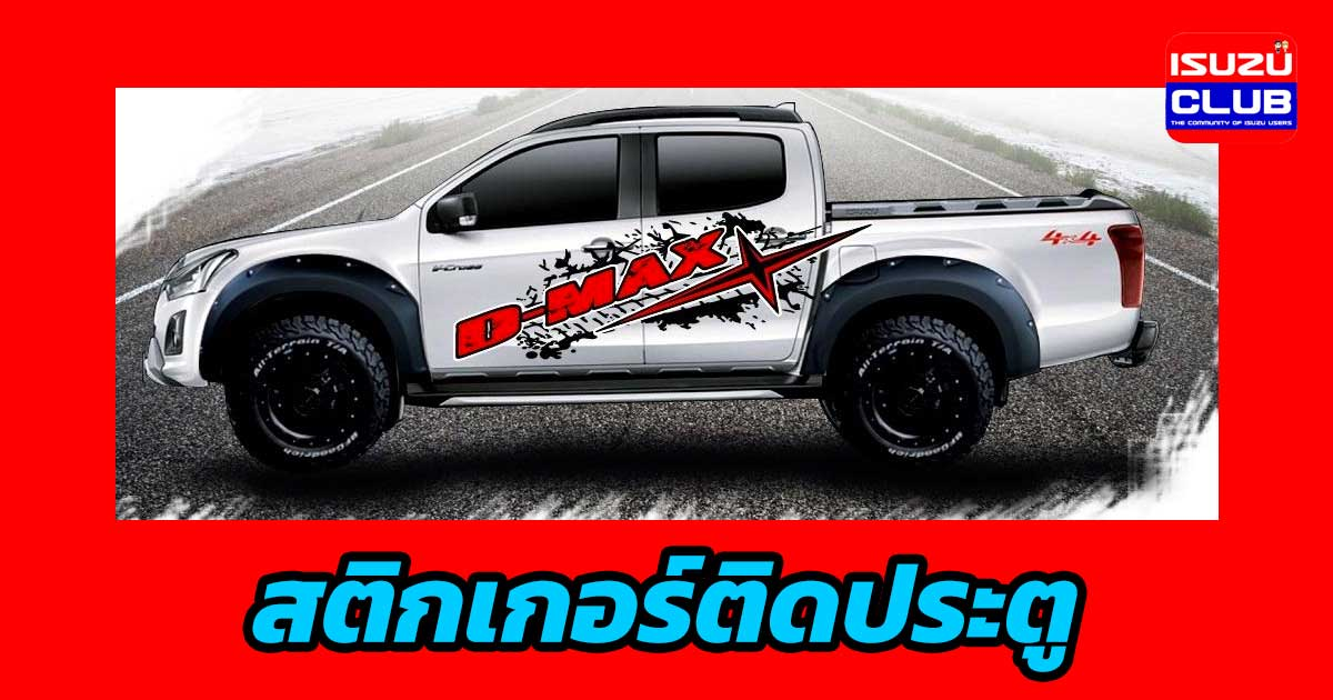 dmaxsticker 4doors