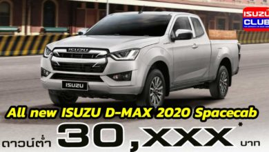 Photo of All new ISUZU D-MAX 2020 Spacecab ดาวน์ 30,xxx บาท