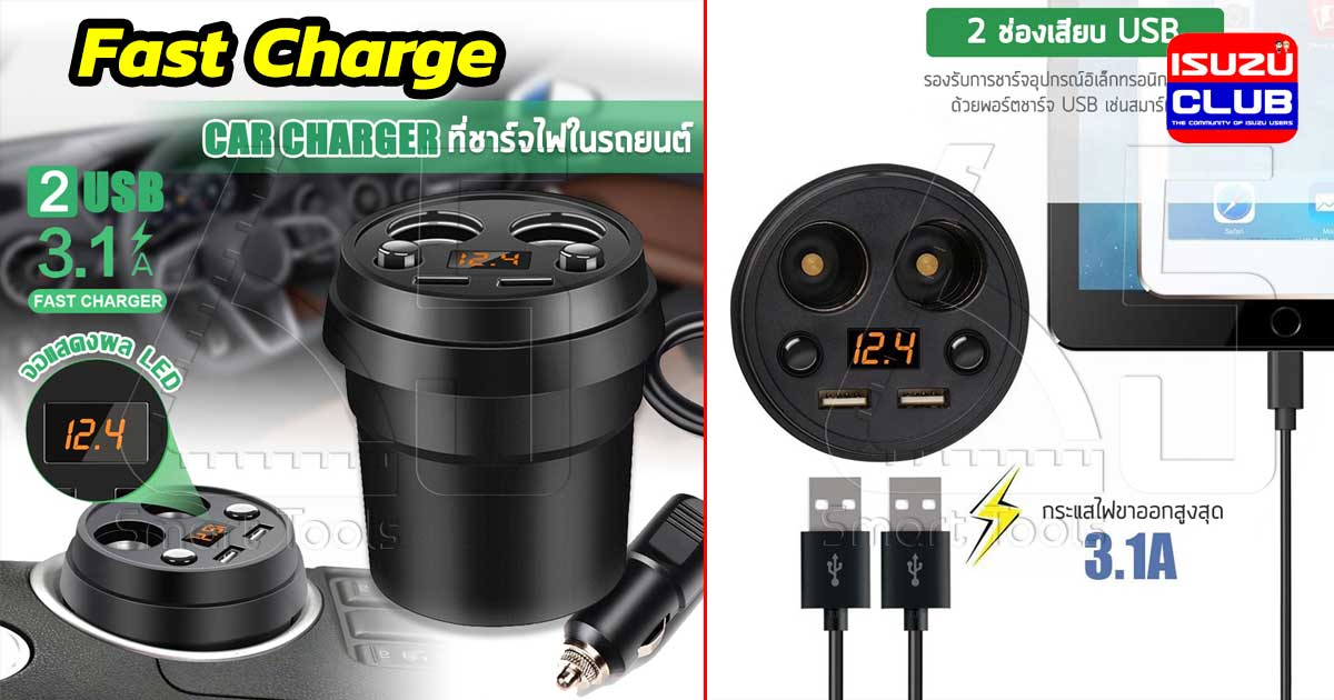 usb cup fastcharge