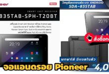 Photo of Pioneer SDA-835TAB-SPHT20BT จอแอนดรอย V.9