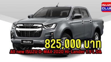 Photo of [ใบจอง ของแถม] All new ISUZU D-MAX 2020 Hi-Lander 1.9 L DA