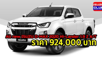 Photo of [ใบจอง ของแถม] All new ISUZU D-MAX 2020 Hi-Lander 1.9 Z A/T