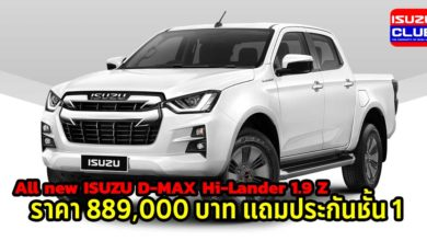 Photo of [ใบจอง ของแถม] All new ISUZU D-MAX 2020 Hi-lander 1.9 z