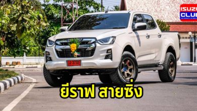Photo of All new ISUZU D-MAX 2020 Hi-Lander ยีราฟสายซิ่ง
