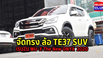 Photo of ISUZU MU-X The New ONYX 2020 จัดทรง ล้อ TE37 SUV