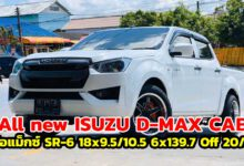 Photo of [ISUZU 2020 แต่ง] All new ISUZU D-MAX CAB4 ล้อ SR-6 18″