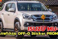 Photo of ISUZU MU-X จัดเทพไปเรย OFF-0 Sticker PROMAX