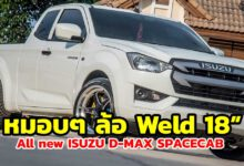 Photo of [ISUZU 2020 แต่ง] All new ISUZU D-MAX SPACECAB หมอบๆ ล้อ Weld 18″