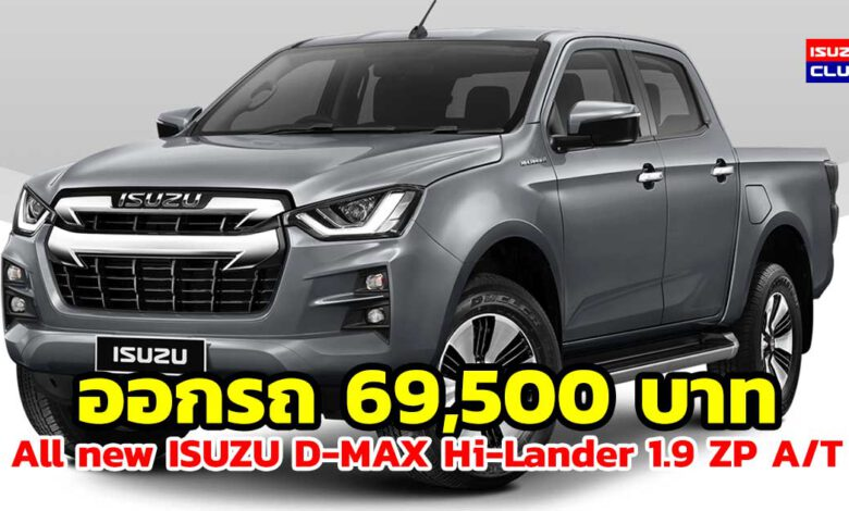 Photo of [ใบจอง ของแถม] All new ISUZU D-MAX 2020 Hi-lander 1.9 Ddi ZP AT